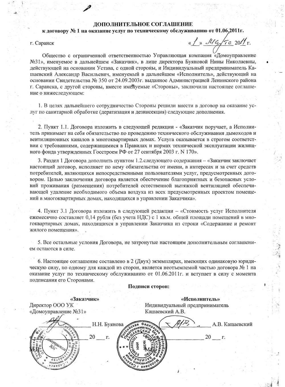 дополнительное соглашение о снижении цены договора образец